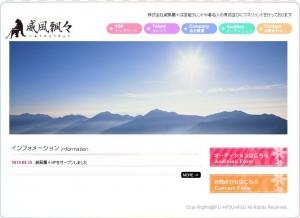 威風飄々公式サイト