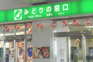 窓口で新幹線の早割購入