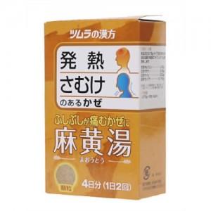 インフルエンザ予防に麻黄湯
