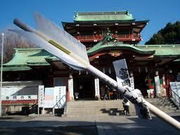 富岡八幡宮の破魔矢