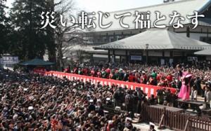 2015年の成田山の節分
