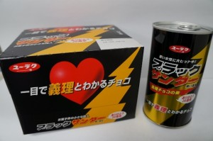 バレンタインの義理チョコにブラックサンダー