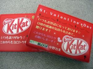 バレンタインの義理チョコにキットカット