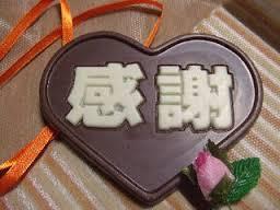 バレンタインの義理チョコ